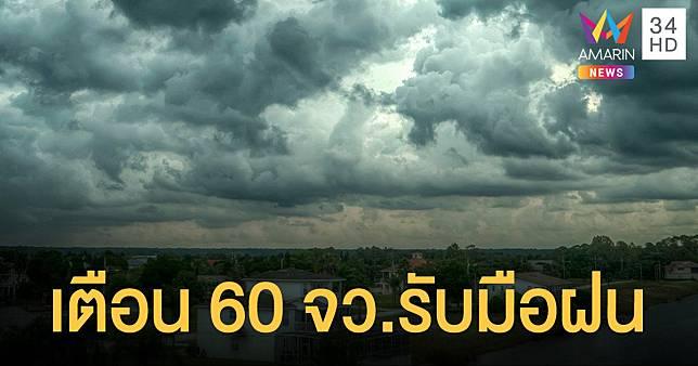 มรสุมยังหนัก! เตือน 60 จังหวัดทั่วไทย รับมือฝนตกหนักวันนี้
