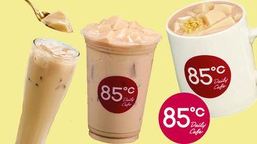 豆花控必喝!85度C推出新品「豆花奶茶」、「薑汁豆花」,限時特價還不手刀嚐鮮!