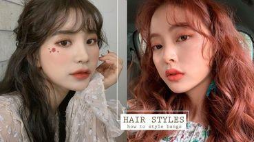 韓國髮型師親授短瀏海「泡麵捲」吹整方法!只需髮捲+吹風機,1分鐘擁有韓系瀏海!