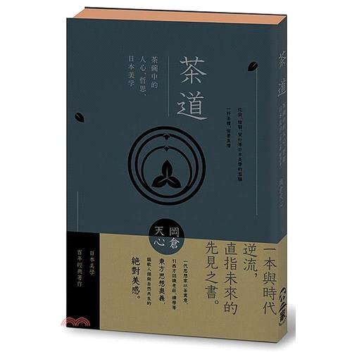 [79折]《不二家》茶道:茶碗中的人心、哲思、日本美學(茶之書新譯本)/岡倉天心