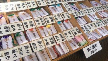 你有聽過「突觸御守」嗎?日本這間神社的「身體御守」分類比醫院門診還細,連屁股都能幫你守護!