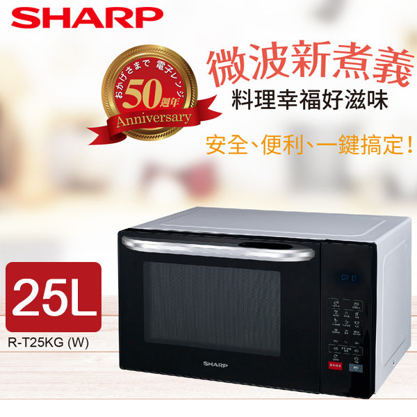 ■微電腦觸控LED顯示 ■11段火力微波 ■混和烹調、解凍、加熱、全程燒烤 ■6道自動食譜