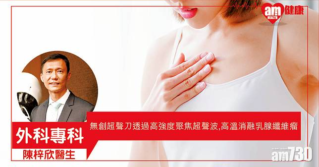 無傷口 治療乳腺纖維瘤