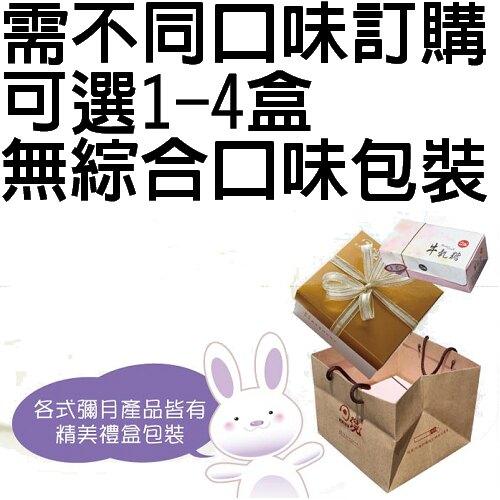 彌月試吃訂購會以實際包裝方式出貨/附贈刀叉紙盤組/紙提袋