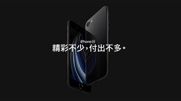 第二代平價 iPhone SE 終於推出,搭載 A13 Bionic 晶片與單鏡頭配置