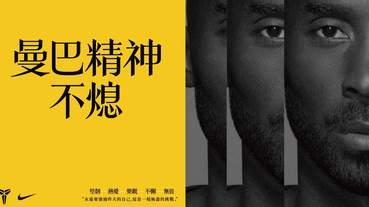 官方新聞 / Nike 臺灣將推出「曼巴週」系列活動 致敬 Kobe Bryant 對籃球的熱情與女籃的投入
