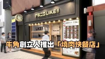 牛角創辦人推出「燒肉快餐店」