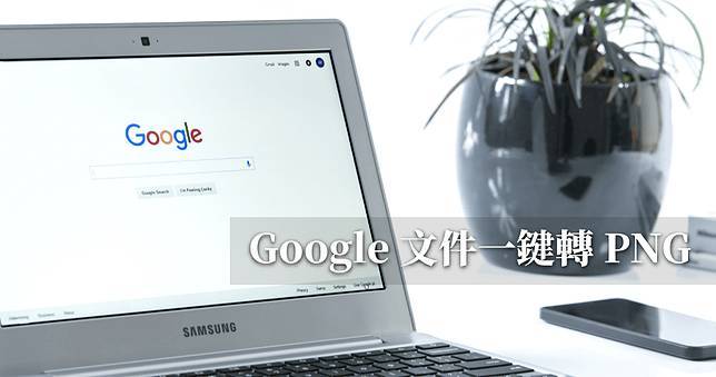 Google Doc 文件一鍵下載 PNG 圖片檔,免安裝 APP 快速下載