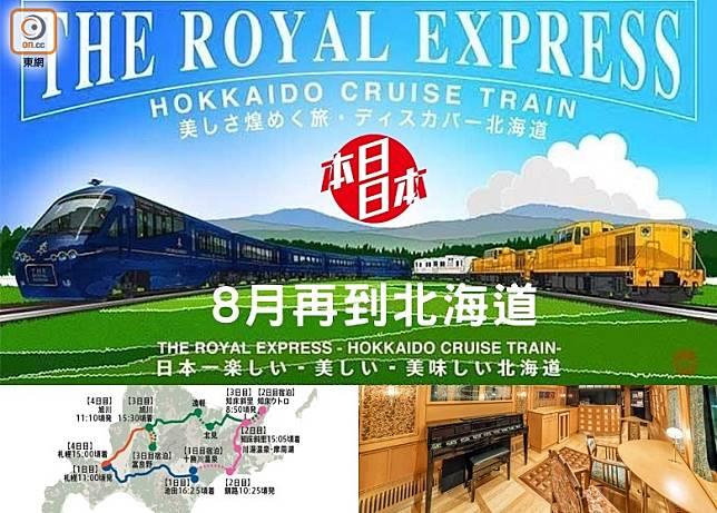 本日日本:THE ROYAL EXPRESS 8月再到北海道(互聯網)