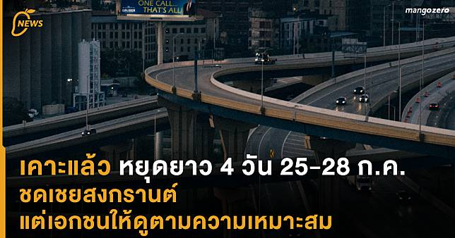 เคาะแล้ว หยุดยาว 4 วัน25-28 ก.ค. ชดเชยสงกรานต์แต่เอกชนให้ดูตามความเหมาะสม