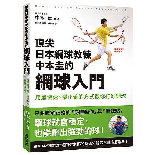 作者: 中本圭 出版社: 台灣東販出版 出版日期: 2018/03/26 ISBN: 9789864756155