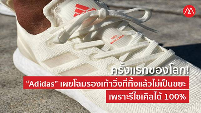 """ครั้งแรกของโลก! """"Adidas"""" เผยโฉม """"FUTURECRAFT.LOOP"""" รองเท้าวิ่งที่ทิ้งแล้วไม่เป็นขยะ เพราะรีไซเคิลได้ 100%"""