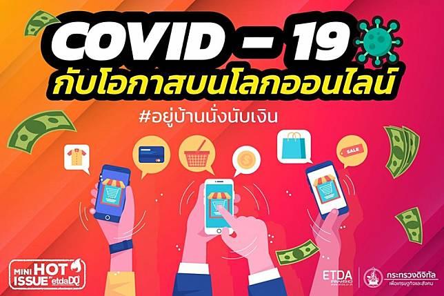 ETDA แนะพลิกวิกฤติ COVID-19 ให้เป็นโอกาส ด้วย Go Online