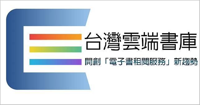 台灣雲端書庫 APP 線上借書,你借書、政府付錢