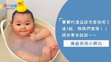 寶寶的澡盆選擇也是個學問呢~過大過小都不行喔!這幾款媽媽們激推的澡盆,大家絕對不能錯過啊!!
