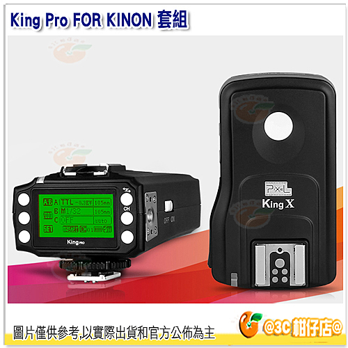 PIXEL King Pro for NIKON 閃光燈 無線控制器 套組 公司貨