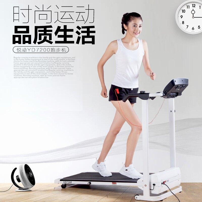 跑步機 悅動跑步機家用款電動走步多功能迷妳全折疊小型運動健身器材靜音 mks