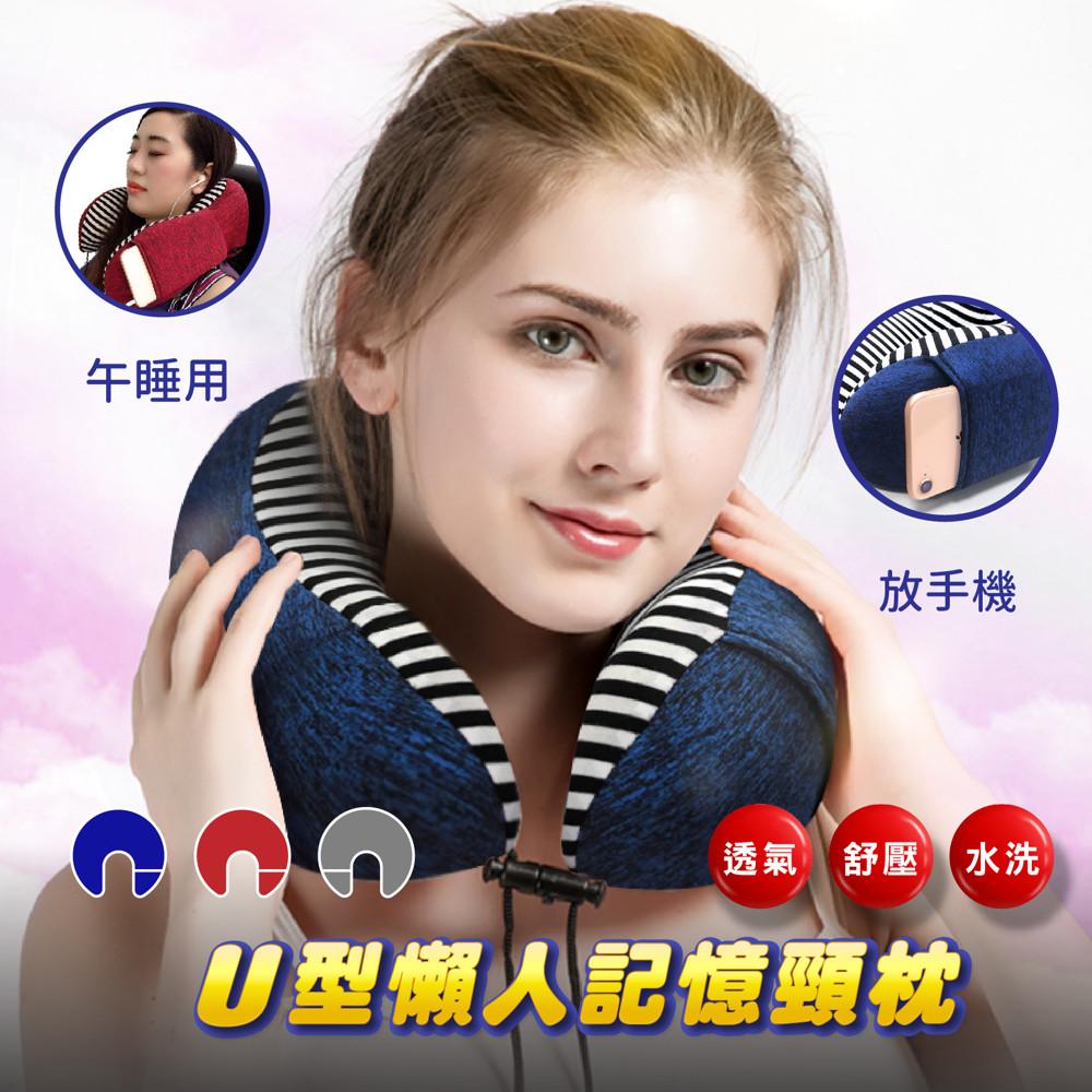 【U-FIT】U型懶人記憶棉頸枕