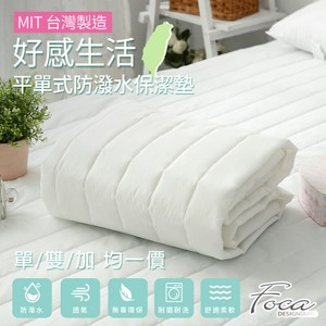 MIT製造 抗菌 舒適 保護床墊 預防髒汙 南亞A級棉,高透氣性 高吸水性隔絕床墊髒污 全程台灣製造