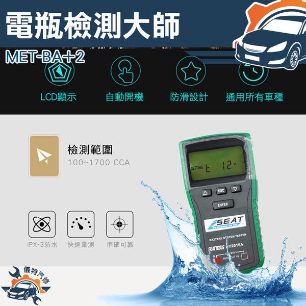 MET-BA+2電瓶檢測大師12V/24V雙模式