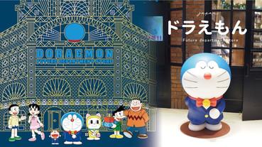 粉絲必訪!全球首家「哆啦A夢未來百貨公司」開幕!任意門、竹蜻蜓道具等你來體驗~