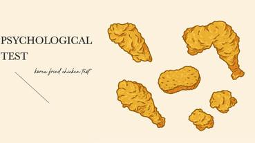 超準!韓國瘋傳「吃炸雞」心理測驗,從吃炸雞方式看出真正性格&朋友眼中的你