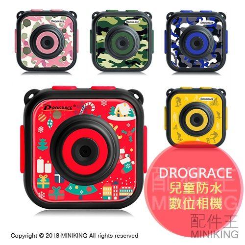 日本 DROGRACE 兒童 防水 數位相機 運動攝影機 500萬畫素 附腳踏車固定夾
