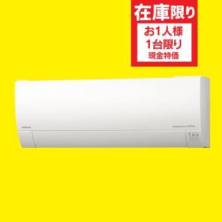 【HITACHI】エアコン 2.8kW/8~12畳