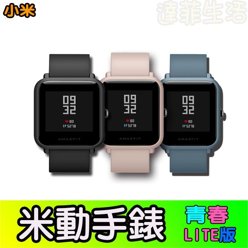 現在購買 送螢幕保護貼Amazfit 米動手錶青春版 (LITE版)產品介紹:全部100%支援小米運動下載小米運動APP後這樣才能支援米動手錶的商品連線。華米手錶青春版支持3ATM級防塵放水,可在1.