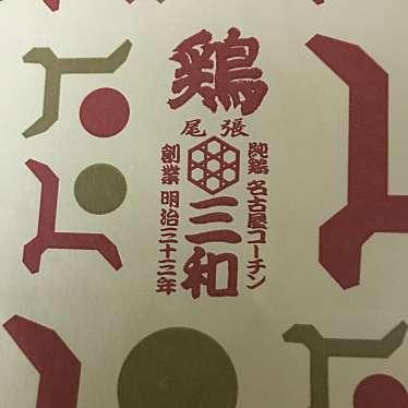 鶏三和 横浜ランドマークタワー店のundefinedに実際訪問訪問したユーザーunknownさんが新しく投稿した新着口コミの写真