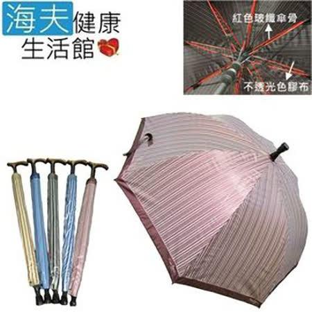 ◆ 滿足年長者用傘非用杖的微妙心理 ◆ 專利式兩用傘 傘中有杖 安心又方便 ◆ 超強抗風傘骨 ◆ 降溫佳、不透光色膠布 ◆ 免費基本維修