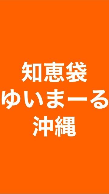 🌺知恵袋&ゆいまーる沖縄🌺
