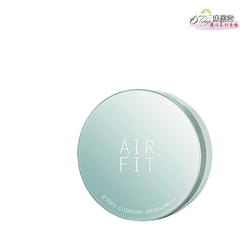 [韓國公司貨] APIEU 超夯 空氣感氣墊粉餅 庶務客 Air fit 氣墊粉餅 A'PIEU