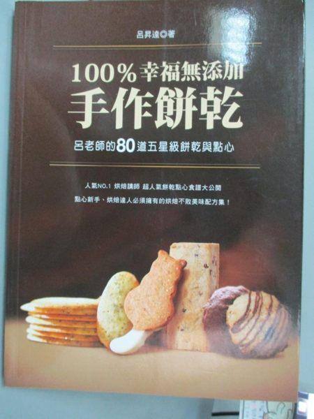 【書寶二手書T1/餐飲_XEV】100%幸福無添加手作餅乾:呂老師的80道五星級餅乾與點心_呂升達