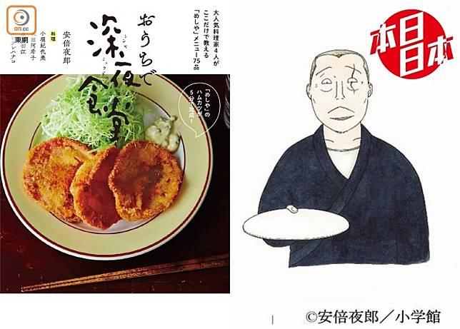 本日日本:《深夜食堂》出食譜 炮製「深夜」美食話咁易(互聯網)