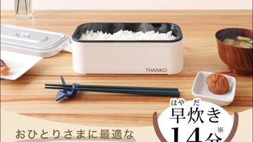 日本 THANKO 推出便當型電鍋 ,只要 14 分鐘就能煮好一碗熱騰騰的白飯