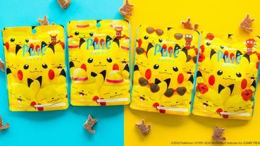 皮卡丘Pure熱帶水果軟糖全新第2彈 這次也要瘋狂賣萌電擊你的心!