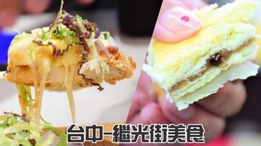 【台中美食】繼光街美食、經典創新伴手禮推薦-繼光香香雞、一福堂老店。