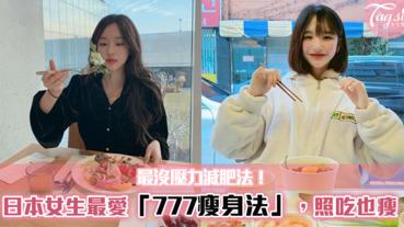 日本女生新推「777瘦身法」,照吃不介口一樣可以瘦!