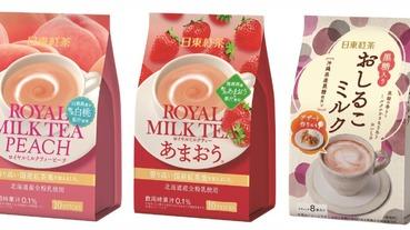 「日東紅茶」推出新款甘王草莓、白桃皇家奶茶,一起沉浸在香甜的氣息裡暖暖度過秋冬!