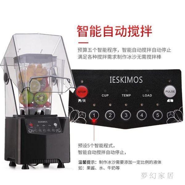 220V 沙冰機商用奶茶店靜音帶罩隔音冰沙機刨碎冰機攪拌機榨果汁料理機 qf24668【夢幻家居】