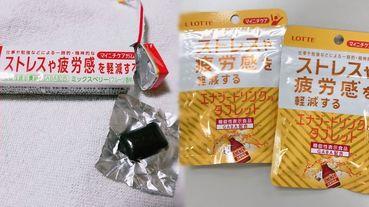 你累了嗎?日本樂天推出「紓壓口香糖」,添加「GABA」成分緩減疲勞感,帶來滿滿元氣!