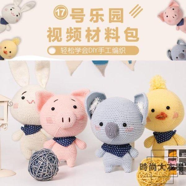 手工diy毛線鉤針編織玩偶材料包布藝娃娃禮物女 博雅生活館