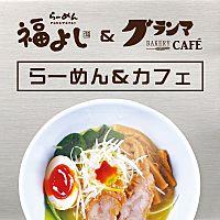 グランマカフェ 西川越店