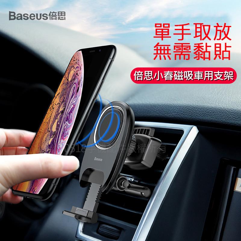 Baseus倍思 小春車用磁吸手機支架 汽車手機架 出風口支架 導航支架