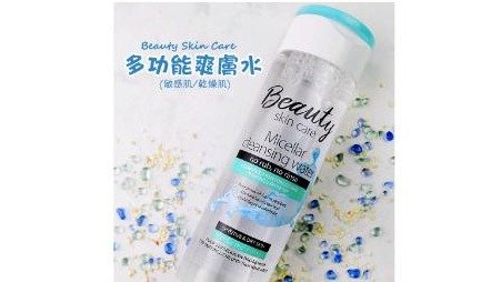 歐洲 Beauty Skin Care 多功能爽膚水