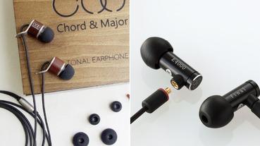 2020 入耳式耳機最新推薦,讓你快速入手 AKG、Final、Sennheiser、Chord & Major 等人氣品牌