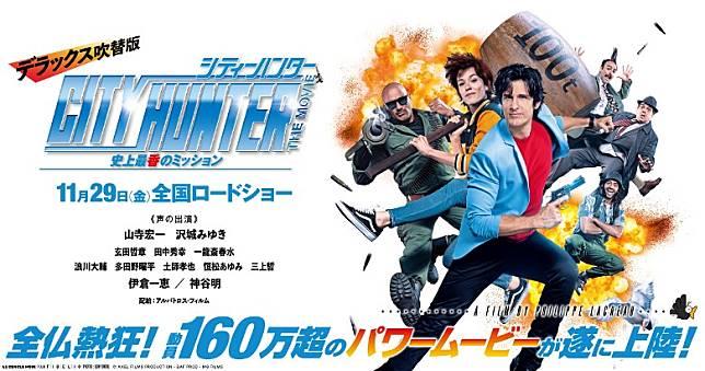 法國電影版《City Hunter》亦將在11月29日於日本地區正式上映。(互聯網)