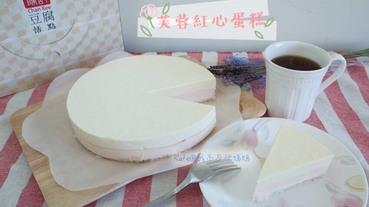 陳記豆腐養身恬點 芙蓉紅心蛋糕 豆腐製蛋糕熱量低 健康吃無負擔 全家人都愛的口感 母親節最佳預定蛋糕