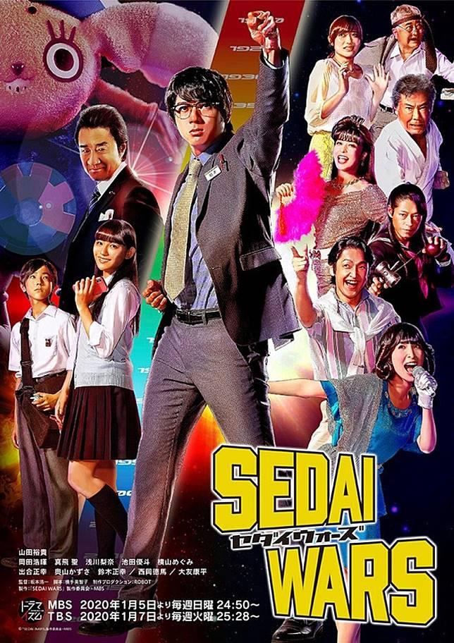同男星山田裕貴合演深夜劇《SEDAI WARS》。